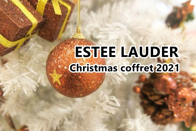 エスティローダークリスマスコフレ2021