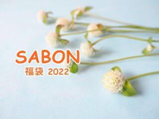 SABON福袋2022