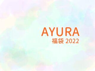 アユーラ2022