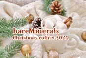 ベアミネラルクリスマスコフレ2021