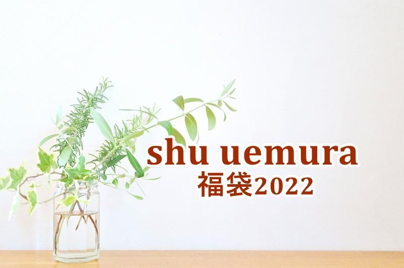 シュウウエムラ福袋2022